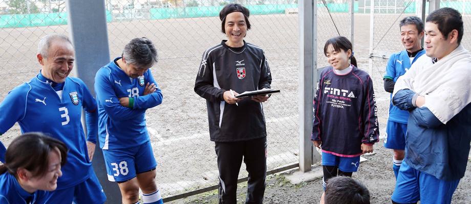 大人のためのサッカー教室